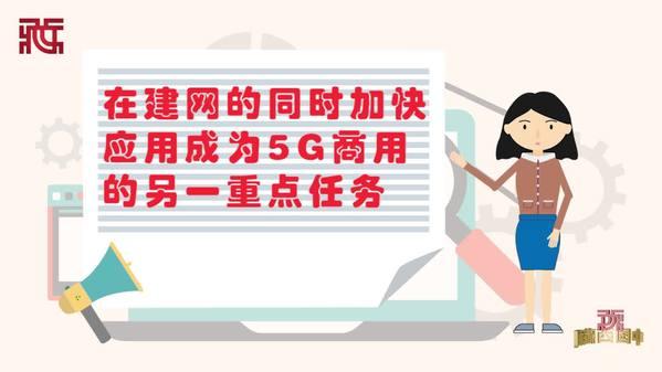 【动画】两会热议:5G迎来拓展年