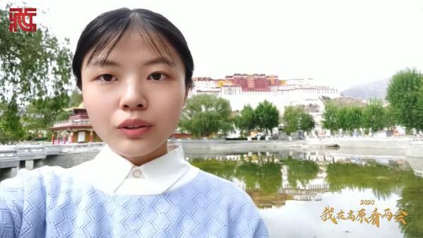 【我在高原看两会】西藏大学生:我最关注民法典 生活中的难题都可以找它