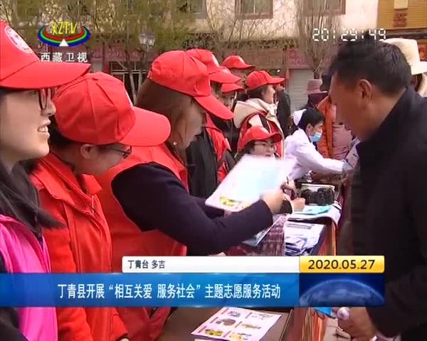 """西藏丁青县开展""""相互关爱 服务社会""""主题志愿服务活动"""