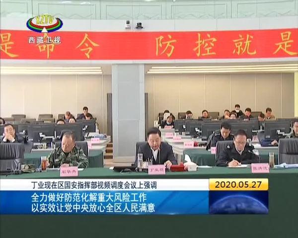丁业现主持召开西藏自治区国安指挥部视频调度会议