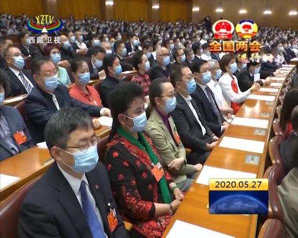 奋进路凝聚奋斗志 新时代书写新华章——西藏委员出席全国政协十三届三次会议闭幕大会侧记