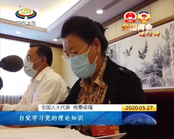 格桑卓嘎:连续十三年来京参加人代会
