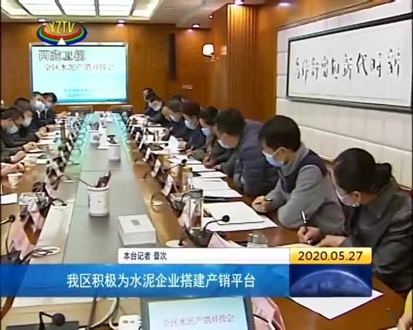 西藏积极为水泥企业搭建产销平台