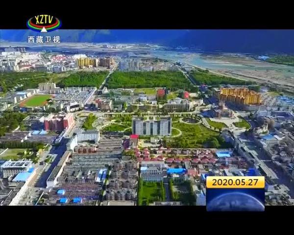 """西藏三县入选""""2020中国县域全生态百优榜"""""""
