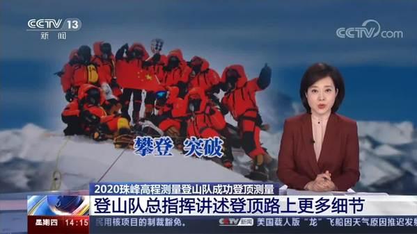 【2020珠峰高程测量登山队成功登顶测量】登山队总指挥讲述登顶路上更多细节