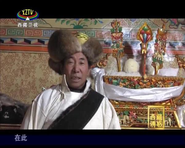 《西藏诱惑》桑珠大叔的新年