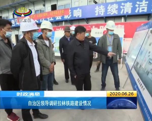 西藏自治区领导调研拉林铁路建设情况