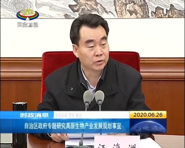 西藏自治区政府专题研究高原生物产业发展规划事宜