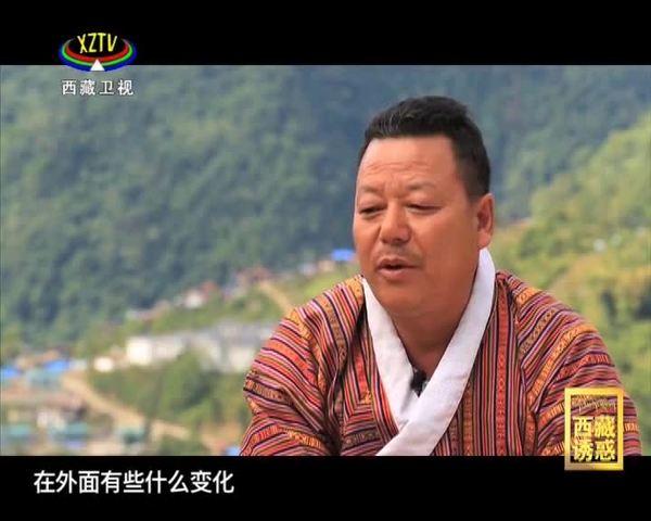 《西藏诱惑》我的家乡在墨脱