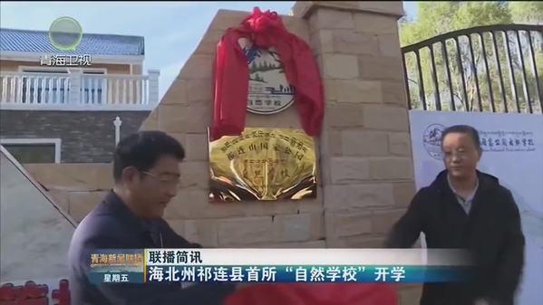 """青海省海北州祁连县首所""""自然学校""""开学"""