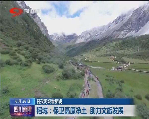 四川稻城:保卫高原净土 助力文旅发展