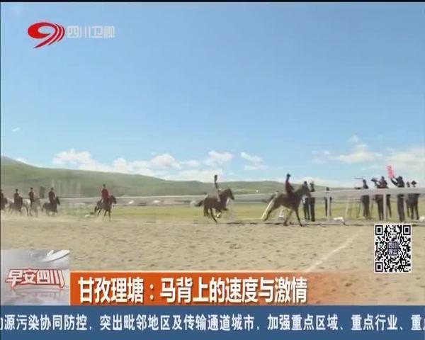 四川省甘孜州理塘县:马背上的速度与激情