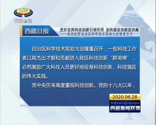 更好发挥科技创新引领作用 加快建设创新型西藏
