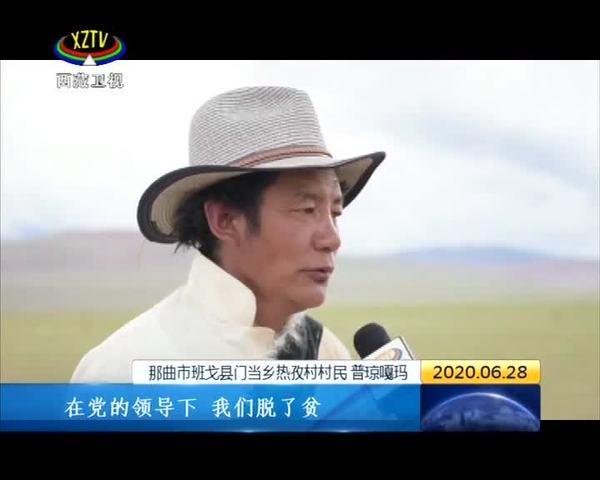 【决战决胜脱贫攻坚】西藏班戈县:党员示范带脱贫 党建引领奔小康