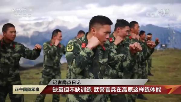 【记者蹲点日记】缺氧但不缺训练 武警官兵在高原这样练体能