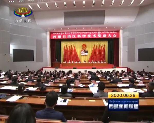 西藏自治区科学技术奖励大会召开