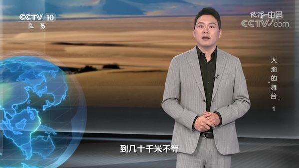"""《地理·中国》大地的""""舞台""""(1)"""