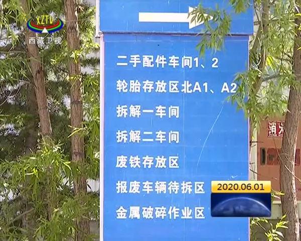 西藏报废汽车回收拆解行业基本完成环保整改