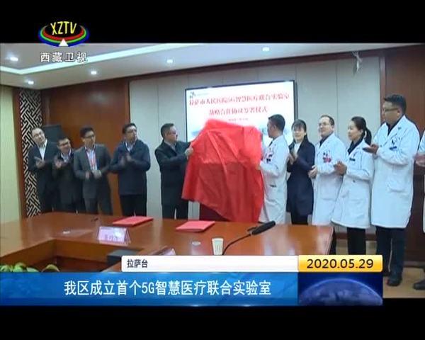 西藏成立首个5G智慧医疗联合实验室