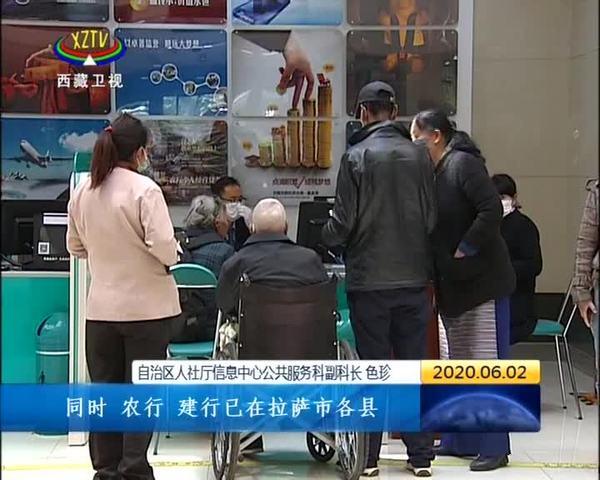 西藏社保卡制发工作有序推进