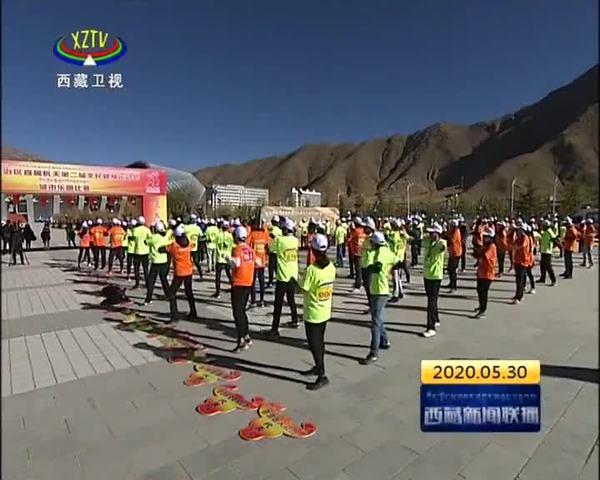 西藏已有全民健身活动站(点)86个