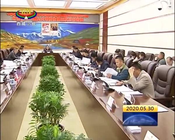 西藏自治区十一届人大常委会召开第52次主任会议
