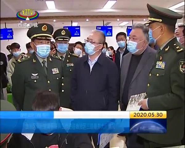 西藏自治区调研组调研征兵工作进驻自治区三级服务大厅情况