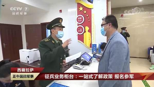 西藏拉萨征兵业务柜台:一站式了解政策 报名参军