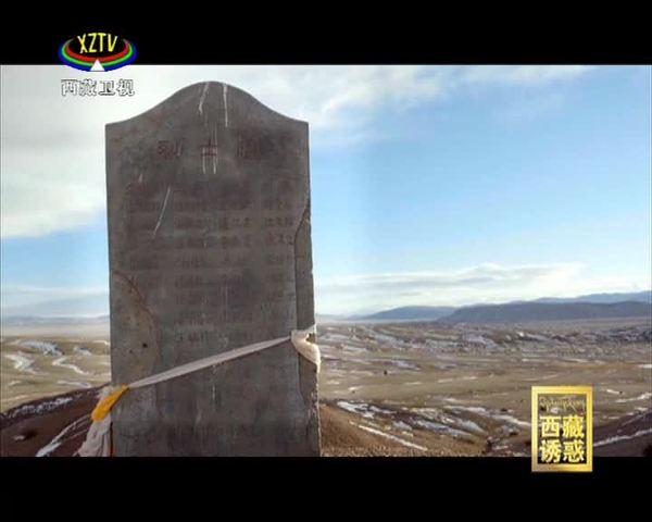 《西藏诱惑》先遣连的故事