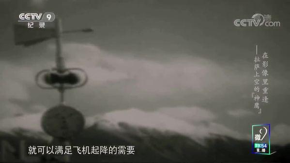 """《在影像里重逢》拉萨上空的""""神鹰"""""""