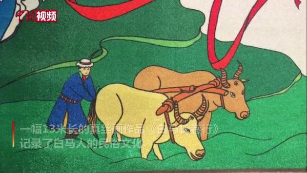 13米真丝画记录白马人民俗文化