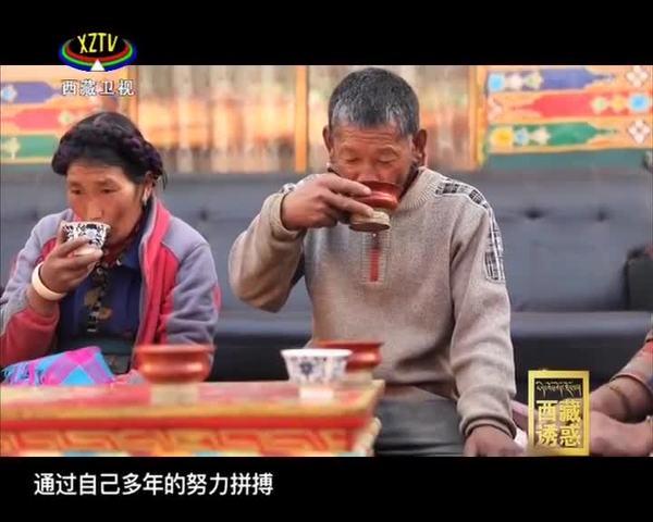 《西藏诱惑》郭加新村致富路