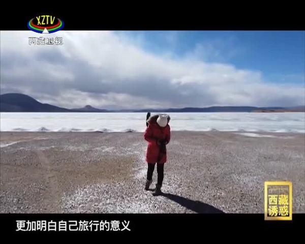 《西藏诱惑》未知旅行(下)