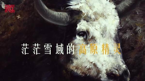 高原精灵拍了拍你——油画里的牦牛