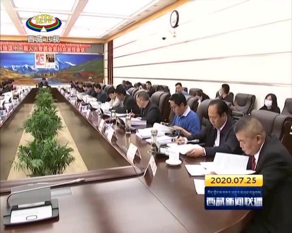 西藏自治区十一届人大常委会第55次主任会议召开