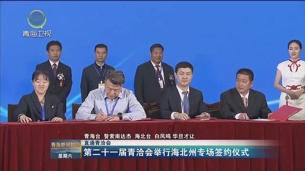 第二十一届青洽会举行青海省海北州专场签约仪式