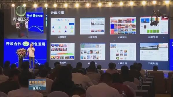 青海省海南州举办大数据产业发展高峰论坛