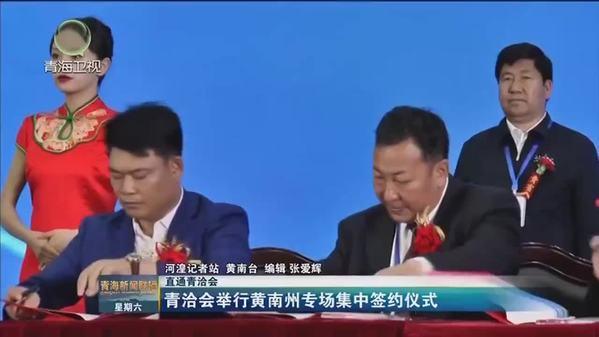 青洽会举行青海省黄南州专场集中签约仪式