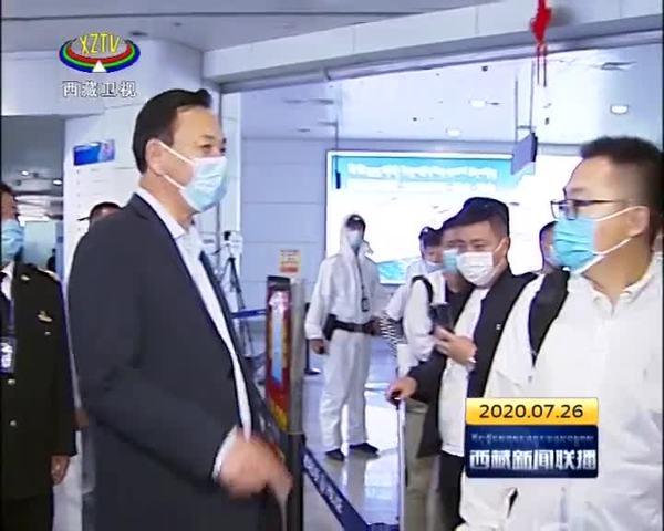 罗布顿珠在贡嘎机场调研疫情防控工作:防控措施要更严格 重视程度要更高