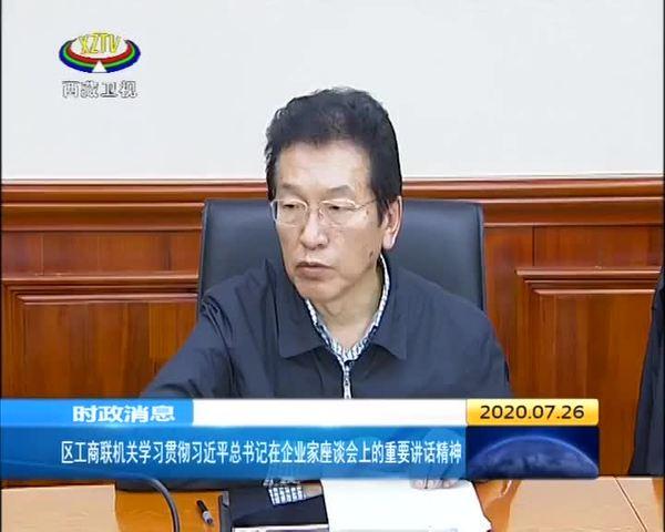 西藏自治区工商联机关学习贯彻习近平总书记在企业家座谈会上的重要讲话精神