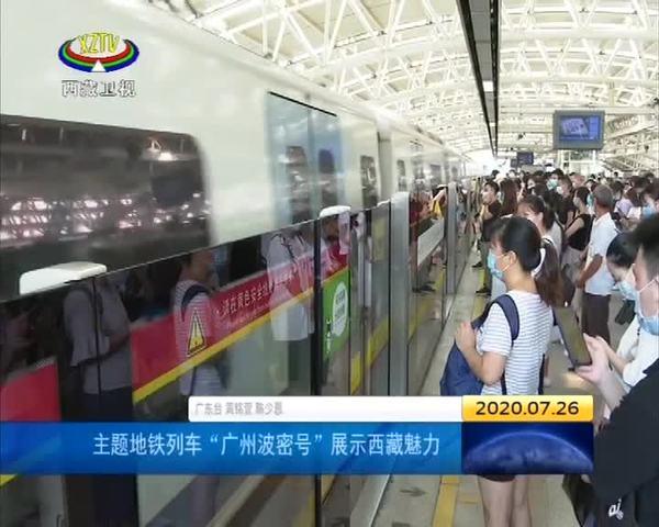 """主题地铁列车""""广州波密号""""展示西藏魅力"""