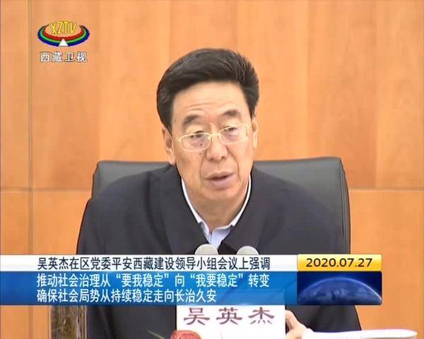 吴英杰主持召开西藏自治区党委平安西藏建设领导小组会议