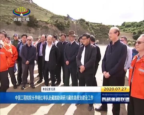 中国工程院院长李晓红率队赴藏踏勘调研川藏铁路规划建设工作