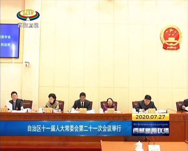 西藏自治区十一届人大常委会第二十一次会议举行