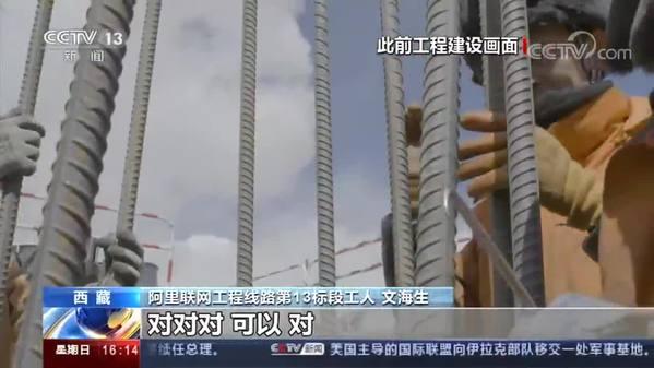 【西藏阿里电力联网工程全线贯通】90后藏族夫妻:电路通了我们都开心