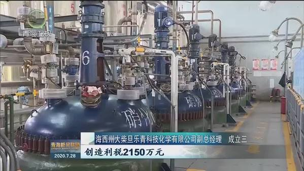 青海海西大柴旦:借力青洽会 打造西部工业重镇