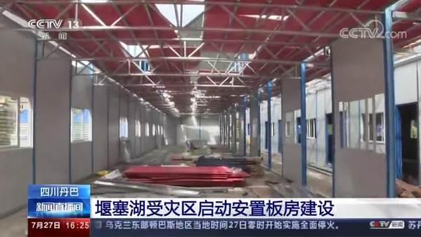 四川丹巴:堰塞湖受灾区启动安置板房建设