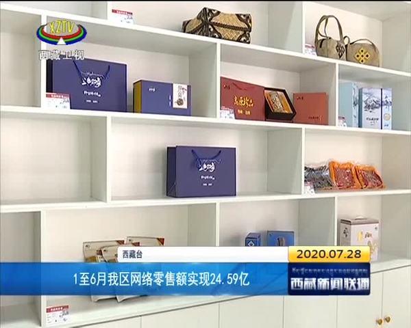 1至6月西藏自治区网络零售额实现24.59亿