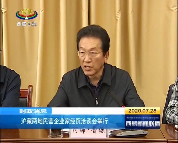 沪藏两地民营企业家经贸洽谈会举行