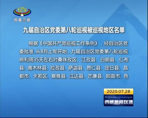 九届西藏自治区党委第八轮巡视被巡视地区名单